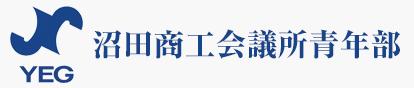 沼田商工会議所青年部