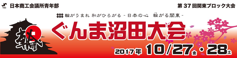 関東ブロック大会ぐんま沼田大会