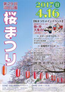 桜まつりポスター2017